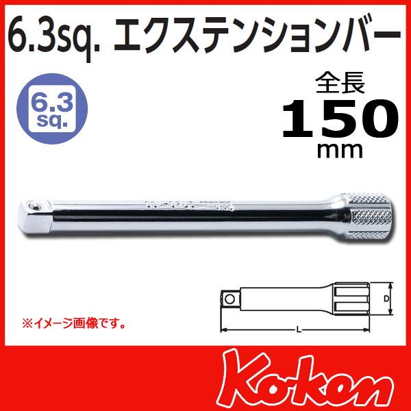 "Koken(コーケン) 1/4""(6.35) 2760-150 エクステンションバー 150mm"