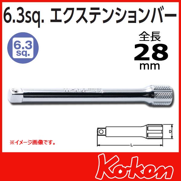 """【メール便可】 Koken(コーケン) 1/4""""(6.35) 2760-28 エクステンションバー 28mm"""