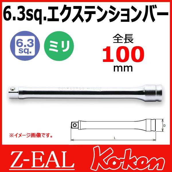 """【メール便可】 Koken(コーケン) 1/4""""-6.35  Z-EAL エクステンションバー 2760Z-100"""