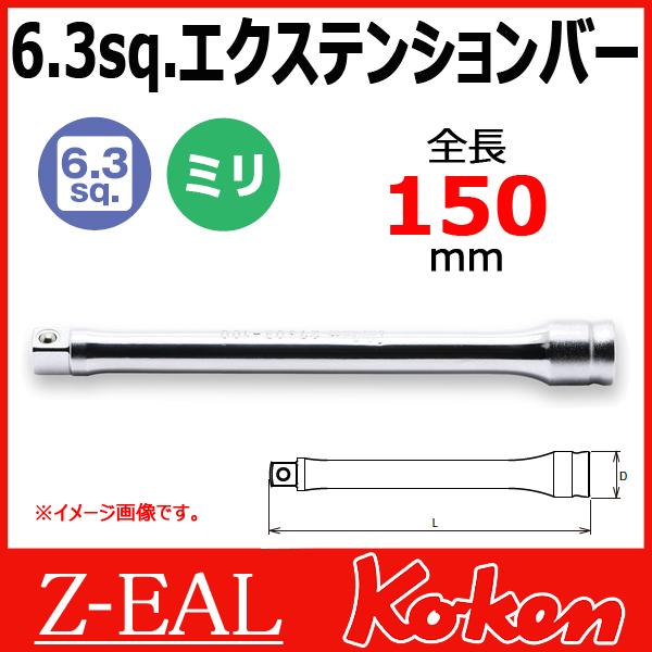 """【メール便可】 Koken(コーケン) 1/4""""-6.35  Z-EAL エクステンションバー 2760Z-150"""