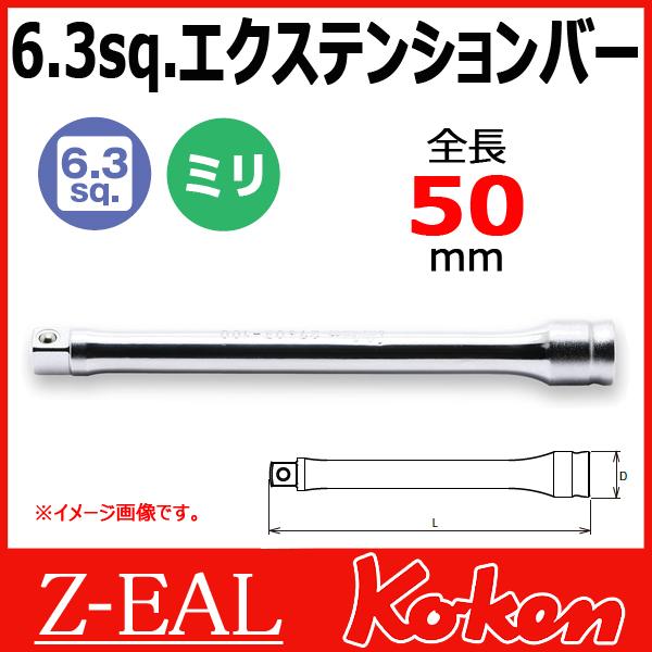 """【メール便可】 Koken(コーケン) 1/4""""-6.35  Z-EAL エクステンションバー 2760Z-50"""