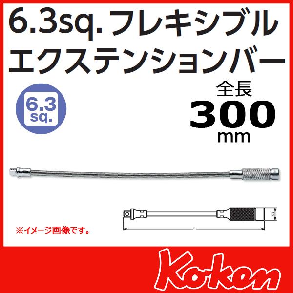 "Koken(コーケン) 1/4""-6.3 2762 フレキシブルエクステンションバー"