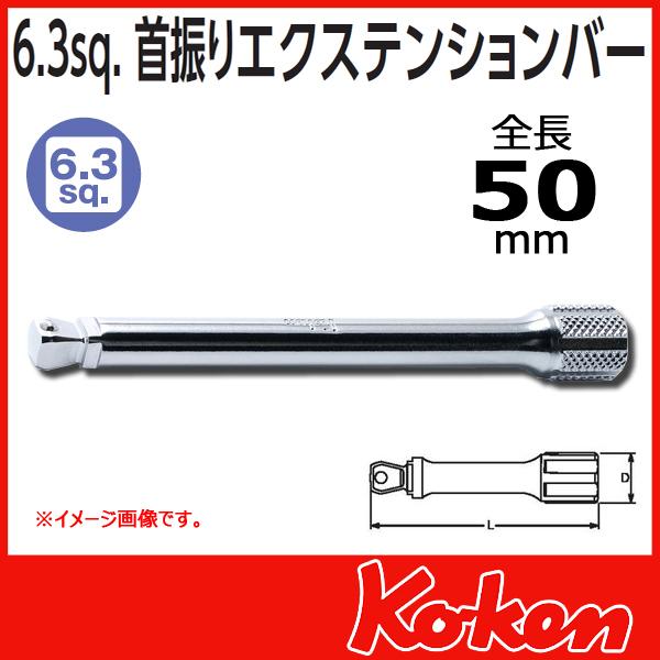"""Koken(コーケン) 1/4""""(6.35) 2763-50 オフセットエクステンションバー 50mm"""