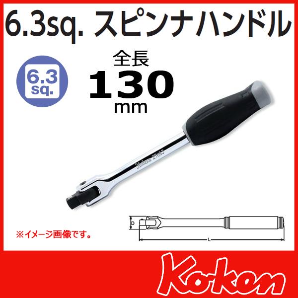 """【メール便可】 Koken(コーケン) 1/4""""(6.35) スピンナハンドル 2768J"""