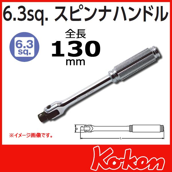 """【メール便可】 Koken(コーケン) 1/4""""(6.35)スピンナハンドル 2768N"""