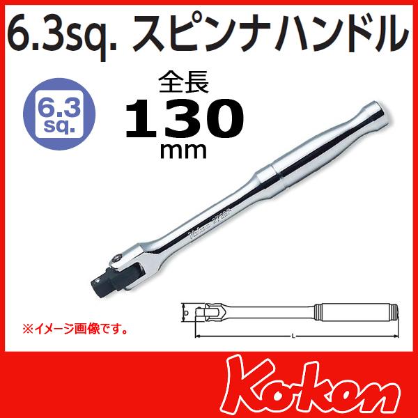 """【メール便可】 Koken(コーケン) 1/4""""(6.35) スピンナハンドル 2768P"""