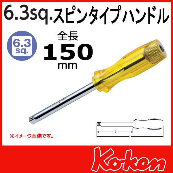 """【メール便可】 Koken(コーケン) 1/4""""(6.35)スピンハンドル 2769F"""