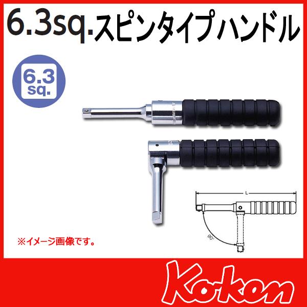 """【メール便可】 Koken(コーケン) 1/4""""(6.35) スピンタイプハンドル 2769H"""