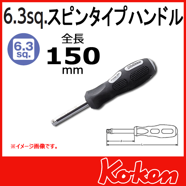 """Koken(コーケン) 1/4""""(6.35) スピンタイプハンドル 2769N-150"""