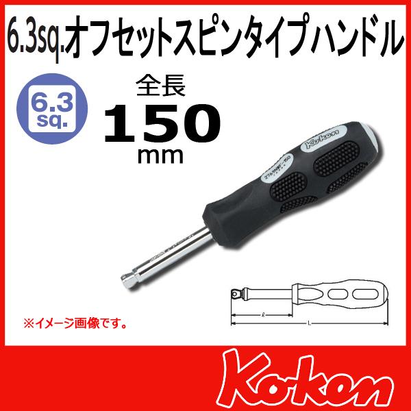 """【メール便可】 Koken(コーケン) 1/4""""(6.35) オフセットスピンタイプハンドル 2769NWF-150"""