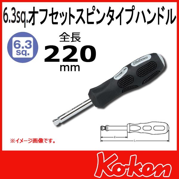 """【メール便可】 Koken(コーケン) 1/4""""(6.35)オフセットスピンタイプハンドル 2769NWF-220"""