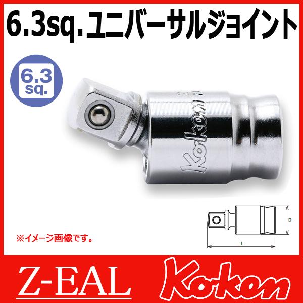 """【メール便可】 Koken(コーケン) 1/4""""-6.35  Z-EAL ユニバーサルジョイント 2771Z"""
