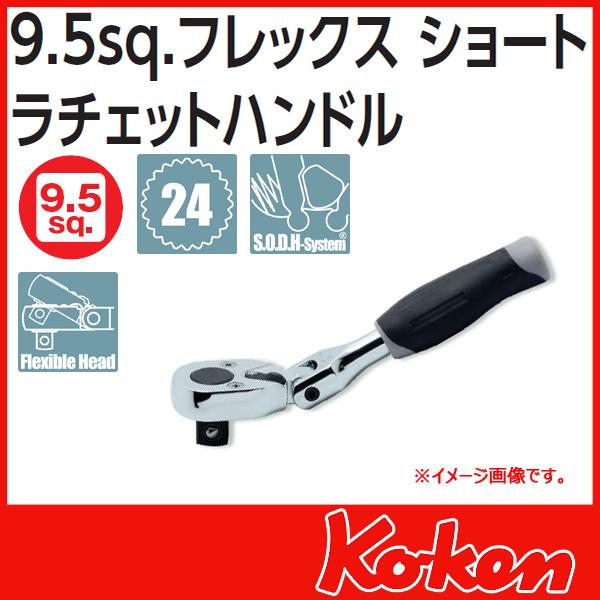 """【メール便可】 Koken(コーケン) 3/8""""(9.5) 首振りラチエットハンドル(ショート) 2774JS-3/8"""