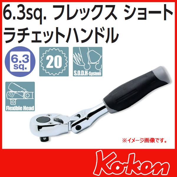 """【メール便可】 Koken(コーケン) 1/4""""(6.3) 首振りラチエットハンドル 2774JS"""