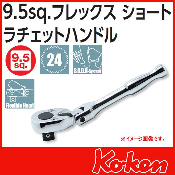 """Koken(コーケン) 3/8""""(9.5) 首振りラチエットハンドル(ショート) 2774PS-3/8"""