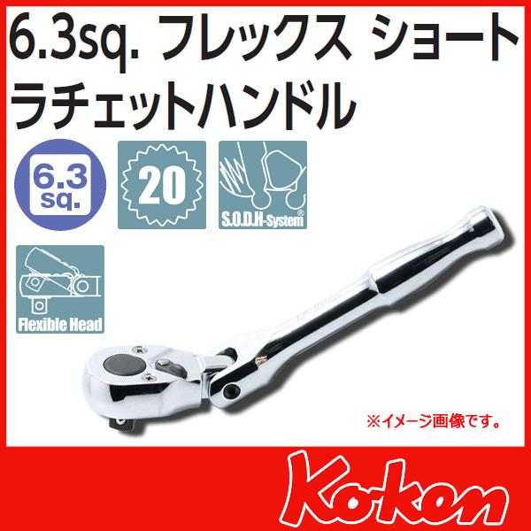 """【メール便可】 Koken(コーケン) 1/4""""(6.3) 首振りラチエットハンドル 2774PS"""