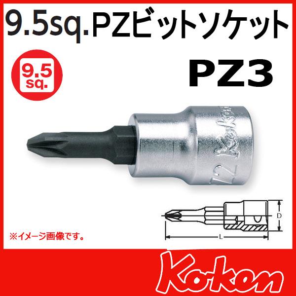"""Koken(コーケン) 3/8""""-9.5 3000-50(PZ)  ポジドライブビットソケットレンチ PZ3"""