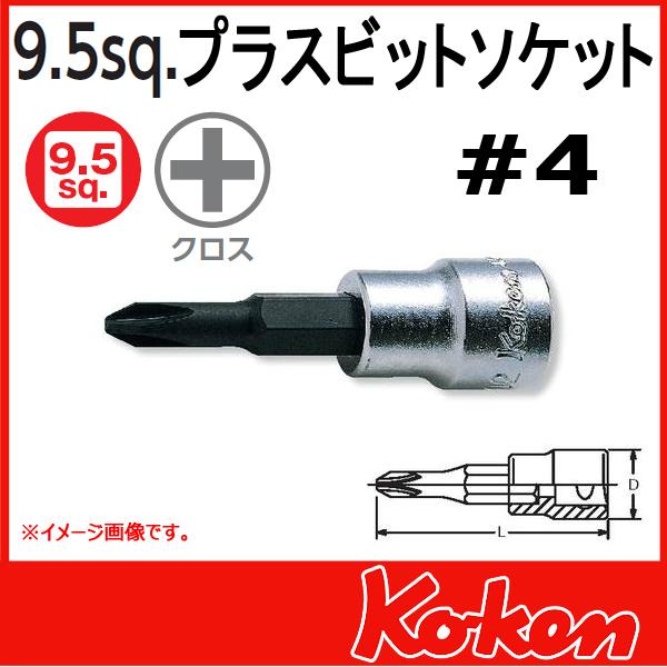 "Koken(コーケン) 3/8""-9.5 3000-60(PH)  プラスビットソケットレンチ 4"