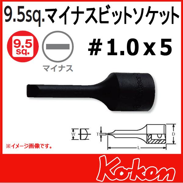 """Koken(コーケン) 3/8""""-9.5 3006-5  マイナスビットソケットレンチ No,5"""