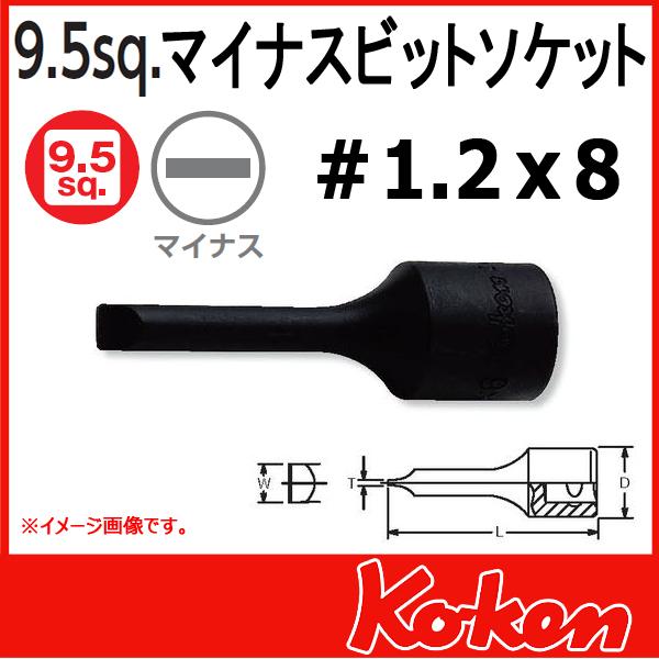 """Koken(コーケン) 3/8""""-9.5 3006-8  マイナスビットソケットレンチ No,8"""
