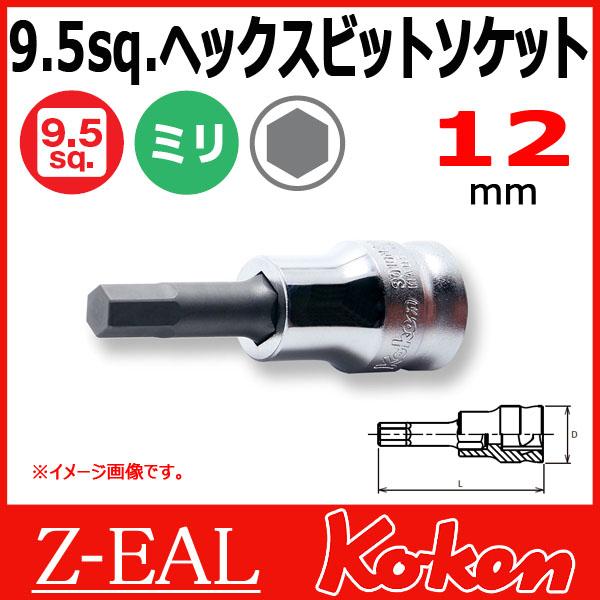 """【メール便可】 Koken(コーケン) 3/8""""-9.5  Z-EAL ヘックスビットソケットレンチ 3010MZ-50-12"""