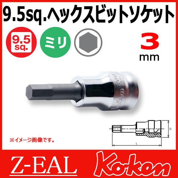 """【メール便可】 Koken(コーケン) 3/8""""-9.5  Z-EAL ヘックスビットソケットレンチ 3010MZ-50-3"""