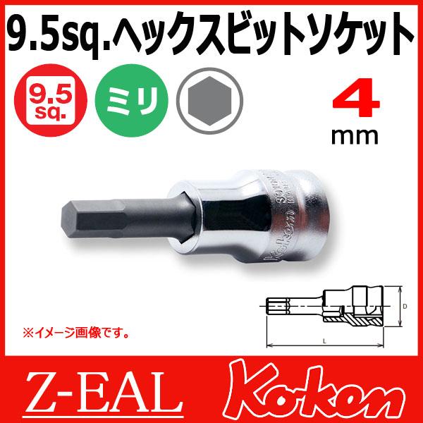"""【メール便可】 Koken(コーケン) 3/8""""-9.5  Z-EAL ヘックスビットソケットレンチ 3010MZ-50-4"""