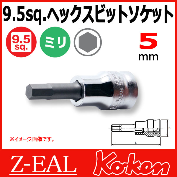 """【メール便可】 Koken(コーケン) 3/8""""-9.5  Z-EAL ヘックスビットソケットレンチ 3010MZ-50-5"""