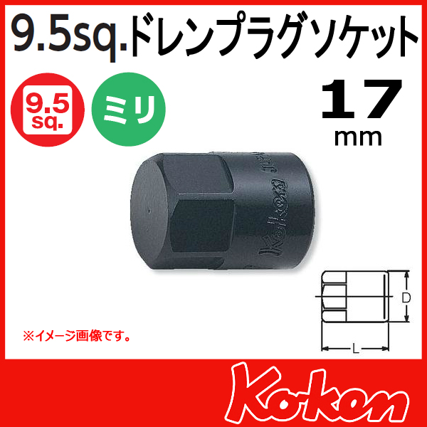 "Koken(コーケン) 3/8""-9.5 3012M-25-17 ドレンプラグソケットレンチ 17mm"