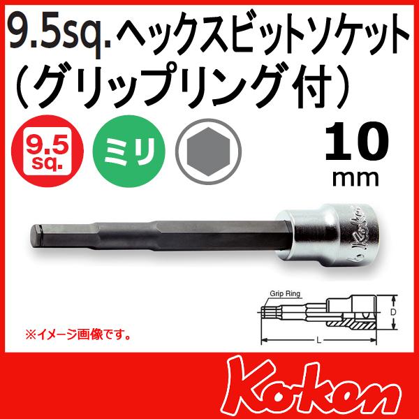 """【メール便可】 Koken(コーケン) 3/8""""-9.5 3015M.100 ヘックスビットソケットレンチ 10mm"""