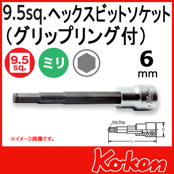 """【メール便可】 Koken(コーケン) 3/8""""-9.5 3015M.100 ヘックスビットソケットレンチ 6mm"""