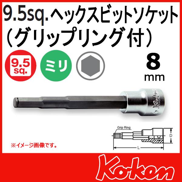 """【メール便可】 Koken(コーケン) 3/8""""-9.5 3015M.100 ヘックスビットソケットレンチ 8mm"""