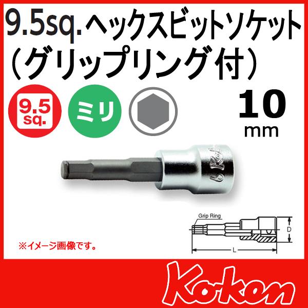 """Koken(コーケン) 3/8""""-9.5 3015M.62 ヘックスビットソケットレンチ 10mm"""