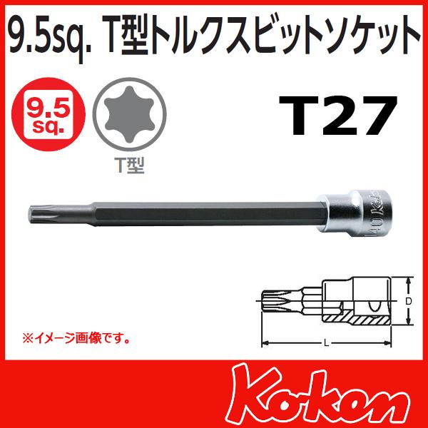 """【メール便可】 Koken(コーケン) 3/8""""-9.5 3025.140-T27 T型トルクスビットソケットレンチ"""