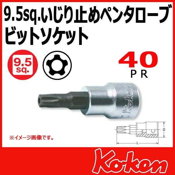 "Koken(コーケン) 3/8""-9.5 3025-50-40PR  イジリ止めペンタローブビットソケットレンチ"