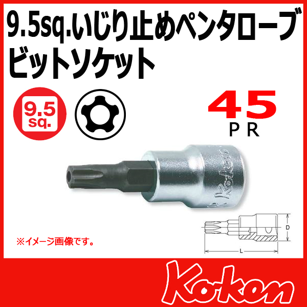 "Koken(コーケン) 3/8""-9.5 3025-50-45PR  イジリ止めペンタローブビットソケットレンチ"