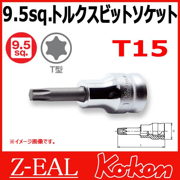 """Koken(コーケン) 3/8""""-9.5  Z-EAL トルクスビットソケットレンチ 3025Z-50-T15"""