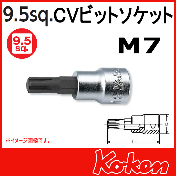 "Koken(コーケン) 3/8""-9.5 3027-50-M7  CVビットソケットレンチ"