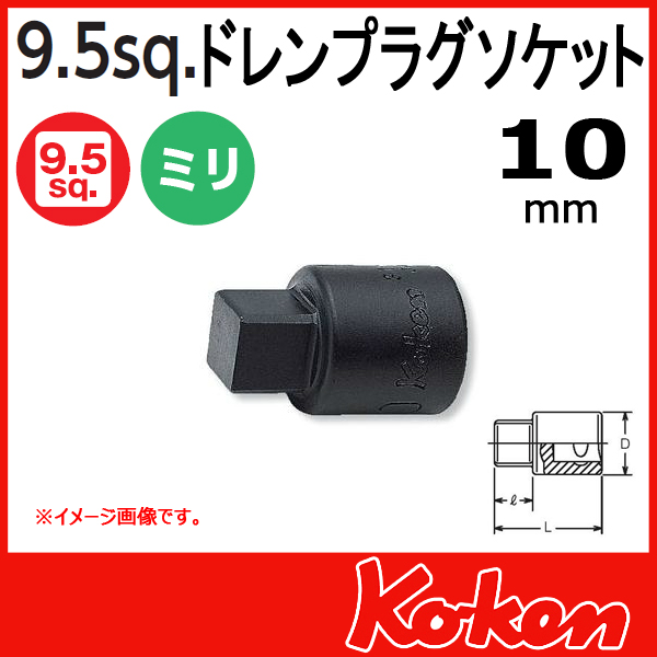 "Koken(コーケン) 3/8""-9.5 3110M-10 ドレンプラグ用ソケットレンチ 10mm"