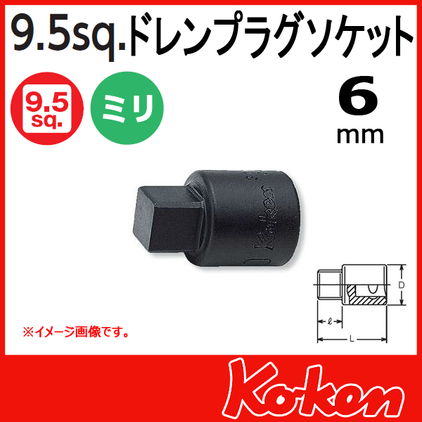 "Koken(コーケン) 3/8""-9.5 3110M-6 ドレンプラグ用ソケットレンチ 6mm"