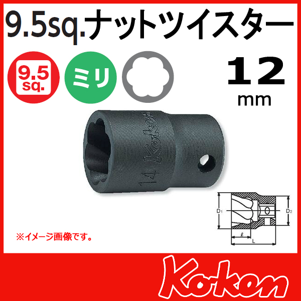 """【メール便可】 【在庫あり】Koken(コーケン) 3/8""""-9.5 3127 ナットツイスター 12mm"""
