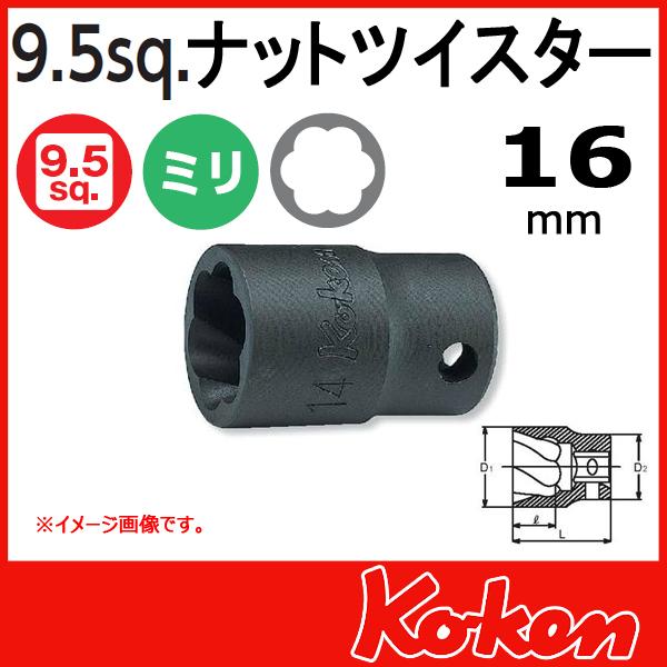 """【メール便可】 【在庫あり】Koken(コーケン) 3/8""""-9.5 3127 ナットツイスター 16mm"""
