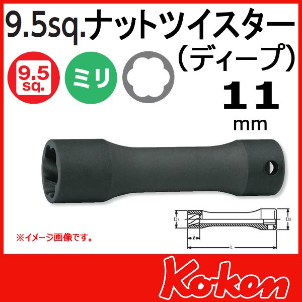 """【メール便可】 Koken(コーケン) 3/8""""-9.5 3128-L80-11 ナットツイスター(ディープ) 11mm"""