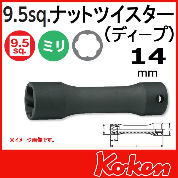 """【メール便可】 Koken(コーケン) 3/8""""-9.5 3128-L80-14 ナットツイスター(ディープ) 14mm"""