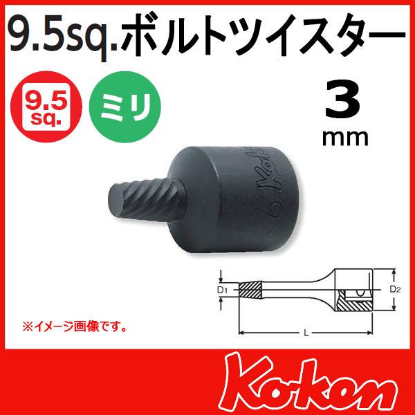 """【メール便可】 Koken(コーケン) 3/8""""-9.5 3129-32-3  ボルトツイスター 3mm"""