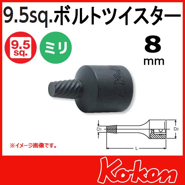 """【メール便可】 Koken(コーケン) 3/8""""-9.5 3129-32-8  ボルトツイスター 8mm"""