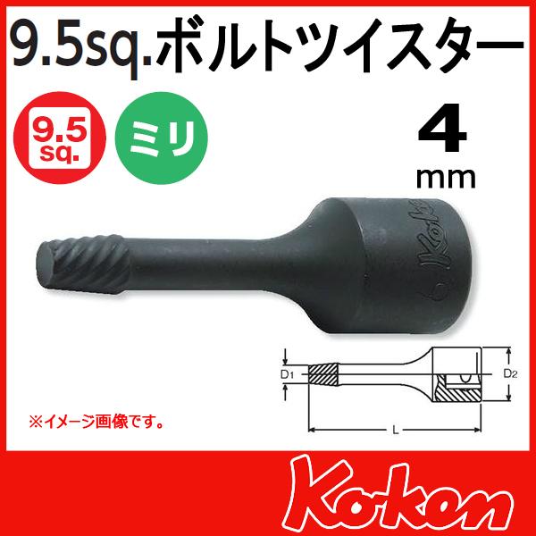 """【メール便可】 Koken(コーケン) 3/8""""-9.5 3129-60-4  ボルトツイスター 4mm"""