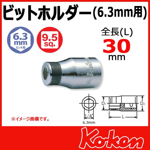 """【メール便可】 Koken(コーケン) 3/8""""sq ビットホルダー 3137"""