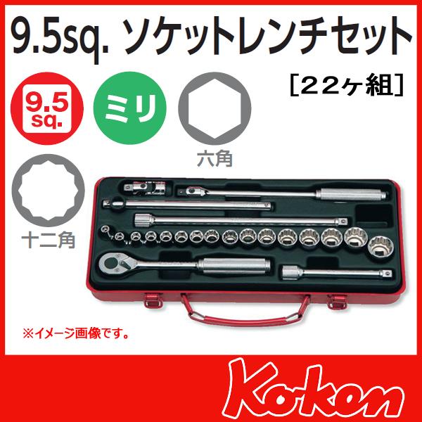 """Koken(コーケン) 3/8""""-9.5  ソケットレンチ工具セット 3210M"""
