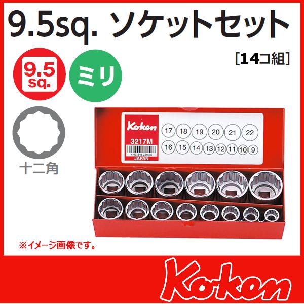 """Koken(コーケン) 3/8""""-9.5  ソケットレンチ工具セット 3217M"""